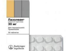 Інструкція таблеток лазолван для ознайомлення преде застосуванням препарату фото